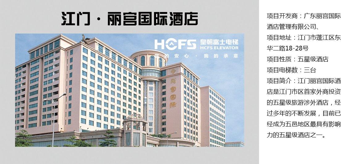 广东丽宫国际酒店管理有限公司