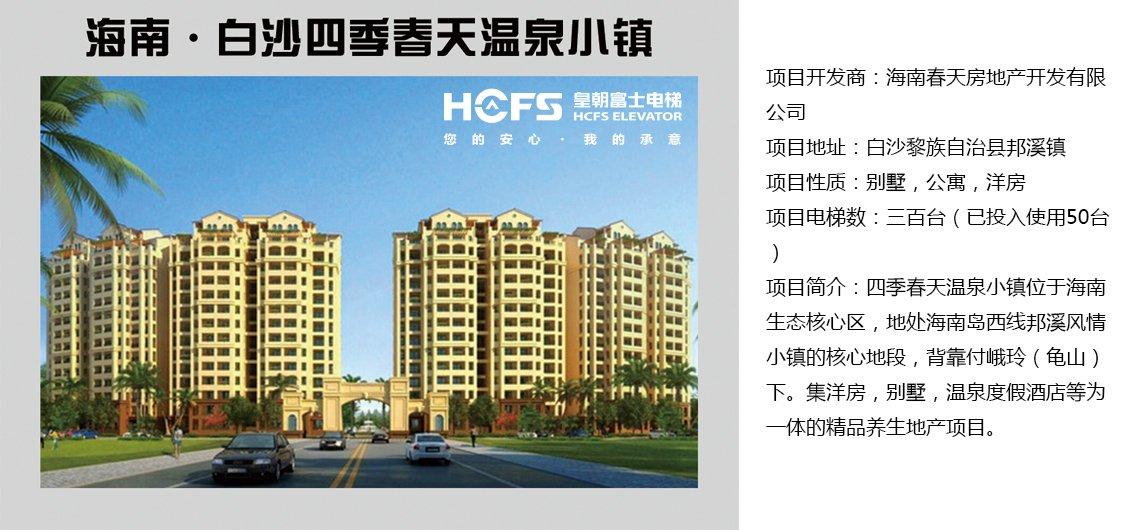 海南春天房地产开发有限公司