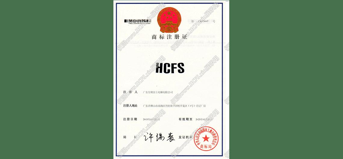 HCFS商标注册1
